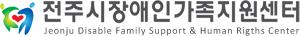 전주시장애인가족지원센터
